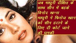 जब माधुरी दीक्षित ने फिरोज खान पर लगाया शोषण का आरोप  I Dayavan I Vinod Khanna