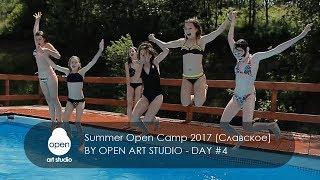 Summer Open Camp 2017 by Open Art Studio (Славское) -  Day #4