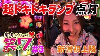 パチスロ【解決!スロット笑み7chan☆s】#3 沖ドキ! えみななさんによ...