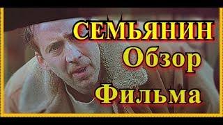 Обзор фильма Семьянин | Новогоднее кино