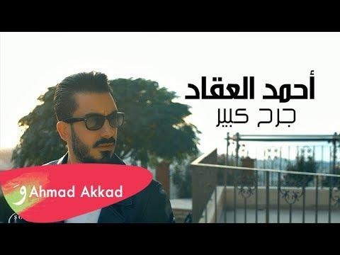 Ahmad Akkad - Jerh Kbeer [Official Music Video] /أحمد العقاد - جرح كبير