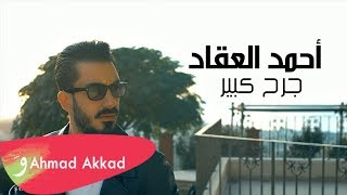 Ahmad Akkad - Jerh Kbeer [Official Music Video] /أحمد العقاد - جرح كبير