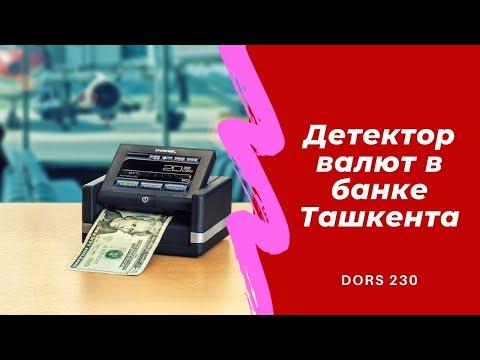 Автоматический детектор банкнот (валют) DORS 230 в Ташкенте