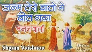 Shyam Vaishnav !! जन्म तेरो बातों में बीत गयो !! Kabir Bhajan !! Janam Tera Bato Hi Beet Gaya !!