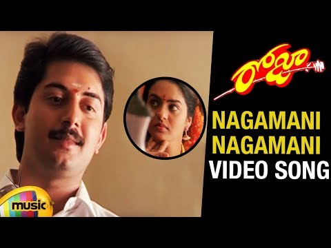 Roja Telugu Movie Songs | Nagamani Nagamani Video Song | Madhu Bala | Aravind Swamy | AR Rahman