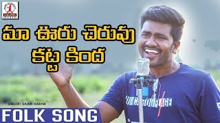 Super Hit 2019 Telugu Folk Song  Maa Vooru Cheruvu Katta Kinda Folk Song  Saari Haran  Lalitha