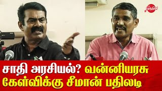 Seeman takes on Caste Politics vanniarasu | Seeman Latest speech | Seeman speech live 2020