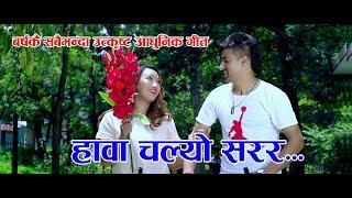 New Nepali Superhit Aadhunika Song 2074 | Hawa Chalyo Sarara | हावा चल्यो सरर |By Ram Sapkota