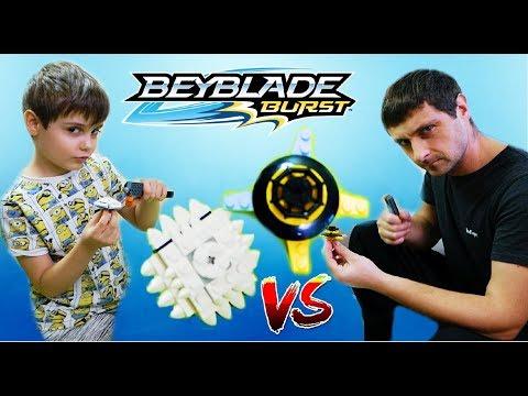 видео: Бейблэйд Берст Новые волчки Лего Игра сын против папы beyblade burst lego