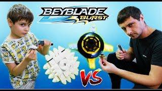 Бейблэйд Берст Новые волчки Лего Игра сын против папы Beyblade Burst Lego