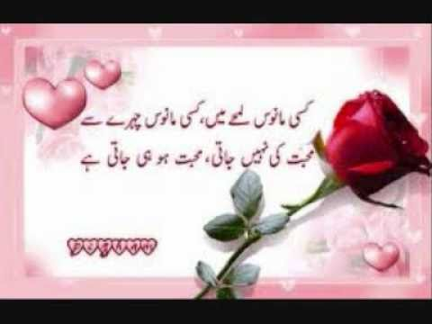 urdu romantic poetry   mohabbat ajanabi jazba nahin   youtube