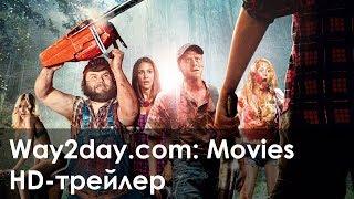 Убойные каникулы – Русский трейлер (2010, HD)