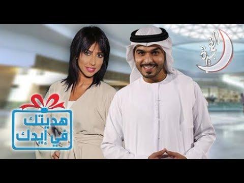 برنامج هديتك في إيدك حلقة 2 تاريخ 18-05-2018 تلفزيون الفجيرة