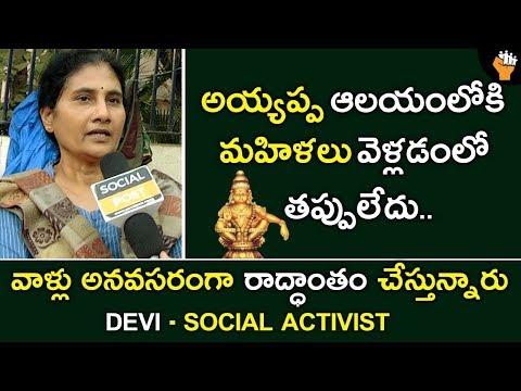 Social Activist Devi Sensational comments On Women Allowed Into Ayyappa Temple | Socialpost
