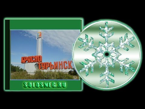 Краснотурьинск Официальный фильм