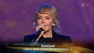 """Валерия - """"Здесь лапы у елей дрожат на весу..."""" (""""Своя колея"""", концерт памяти Владимира Высоцкого)"""