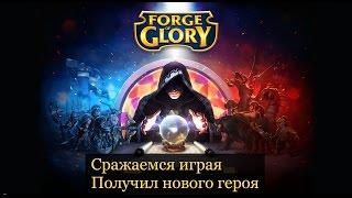 Forge Glory  Сражаемся играя,получил нового героя.