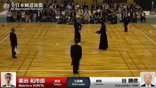 Waichiro KURITA K1- Katsuhiko TANI - 17th Japan 8dan KENDO Championship - Third round 28