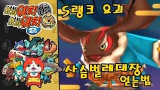 요괴워치2 원조 본가 신정보 & 공략 - S랭크 요괴 사슴벌레대장 만드는법 / 사슴벌레무사 장군의영혼 합성 [부스팅TV] (3DS / Yo-kai Watch 2)
