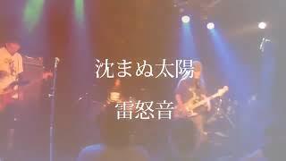 rideonn sizumanu-taiyo with lyrics.