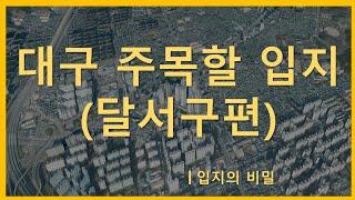 [대구 부동산] 대구 부동산 주목할 입지 (달서구편)