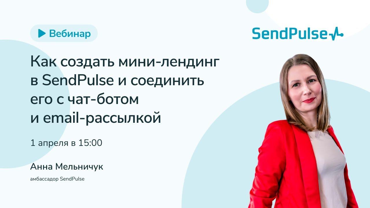 Как создать мини-лендинг в SendPulse и соединить его с чат-ботом и email-рассылкой
