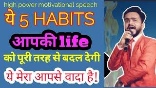 HABITS | ये 5 आदतें ला ली तो आपकी लाइफ बदलने की गारंटी है। motivational speech BY SAURAV SHUKLA
