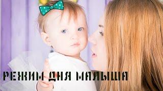 ДЕТСКИЙ СОН | Как научить младенца спать всю ночь / наш режим дня с 4 мес