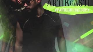 Artik & Asti - На край земли (#РайОдинНаДвоих)