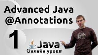 Создание собственных аннотаций - Annotations #1 - Advanced Java