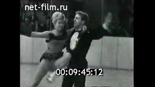 1961г Фигурное катание Рита Блюменберг и Вернер Меншинг показательные выступления Москва