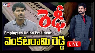 TV5 Murthy Interview With Employees Union President Venkatarami Reddy | AP Elections | TV5 News