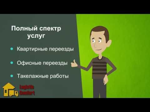 Офисные и квартирные переезды в Москве и Московской области компания Логистик-Комфорт