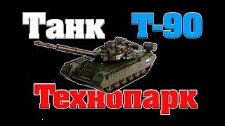 Танк Т90 Технопарк. Огляд іграшки