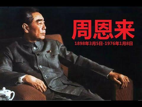 电影《周恩来》高清数字修复版1080P HD 周总理在文化大革命中鞠躬尽瘁死而后已的故事