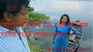Bangla natok 2016 ||বোকা খোকা মোশারফ করিম এবং প্রভার চরম হাসির নাটক না দেখলে মিস করবেন