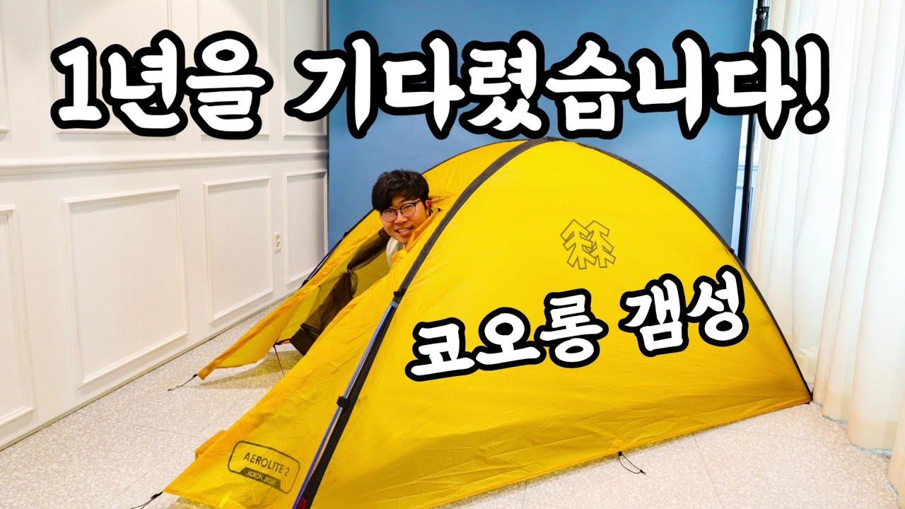 구매하자마자 품절 실화?! / 코오롱 백패킹 텐트 에어로라이트2 언박싱 리뷰
