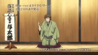 TVアニメ「昭和元禄落語心中」与太郎(CV:関 智一)による「出来心」冒頭映像