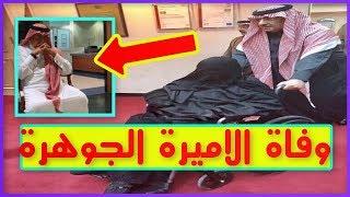 شاهد تأثر وحزن الأمير محمد بن نايف بوفاة والدته الجوهرة يثير مشاعر السعوديين