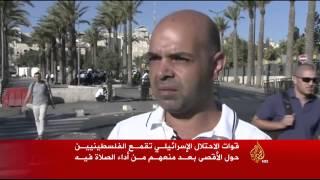 الاحتلال يقمع الفلسطينيين ويمنعهم من الصلاة بالأقصى
