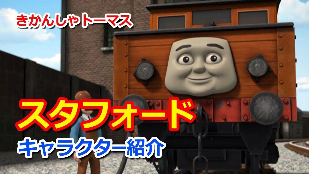きかんしゃトーマスキャラクター紹介:スタフォード Thomas & Friends ...