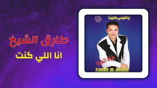 طارق الشيخ - أنا اللى كنت | Tarek El Sheikh - Ana Elly Kont