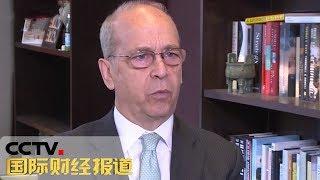 [国际财经报道]热点扫描 美前高官质疑美加征关税举动| CCTV财经
