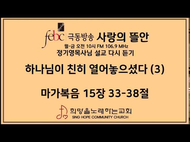 2020.10.15(목) 하나님이 친히 열어놓으셨다 (3)