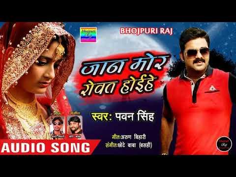 Jaan Hamar Rowat Hoi Pawan Singh Bhojpuri Song