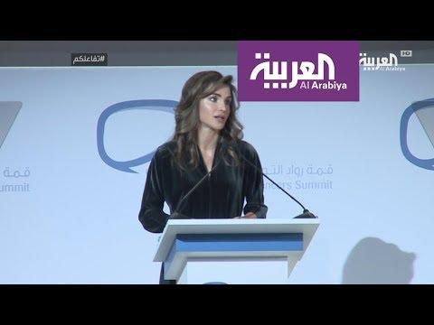تفاعلكم:  الملكة رانيا توجه رسالة لمؤثري مواقع التواصل  - نشر قبل 41 دقيقة