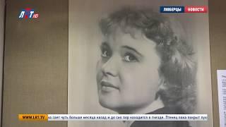 В Краеведческом музее открылась выставка вещей Людмилы Гурченко
