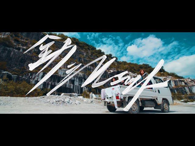 カイジューバイミー『全力シルエット』Music Video
