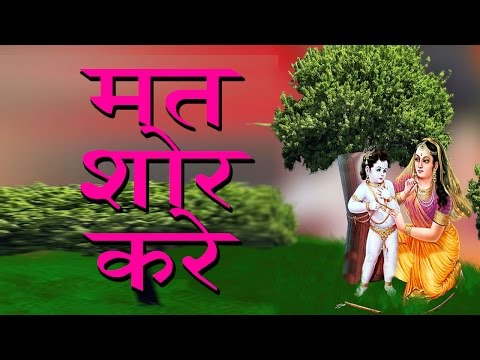 Mat Shor Kare || मत शोर करे || Shiv Ji Bhajan || Latest Devotional Video 2017
