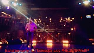 "Премьера шоу ""Неделимые"" Балаган-сити Денис Дунаев и Диана Сорокина"
